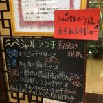 28524991 - スペシャルランチ(1800円)もいいけど、日替わり(700円)が有名です。
