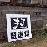 ダイニングカフェまき - 店舗東側の駐車場