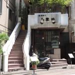 神田 雲林 - 階段を上がった2階にお店の入り口があります