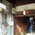 それから - 控えめなサイン。寺町通りから伸びるアプローチ