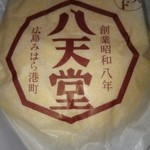 28528635 - 広島の銘菓!