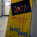 ジャズ喫茶 jam jam - 一階の看板