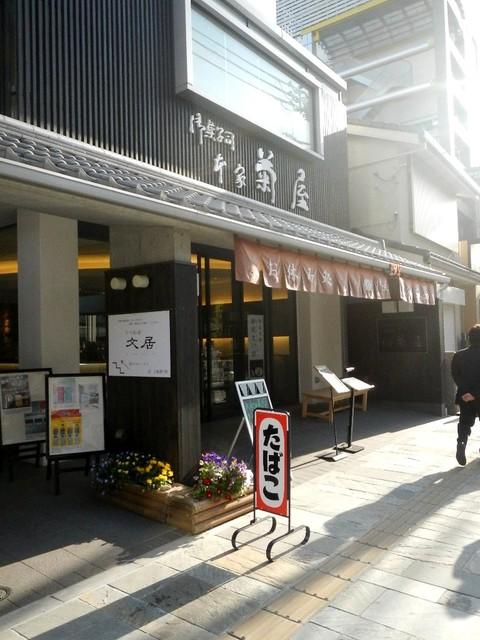 御菓子司 本家 菊屋 奈良三条通店