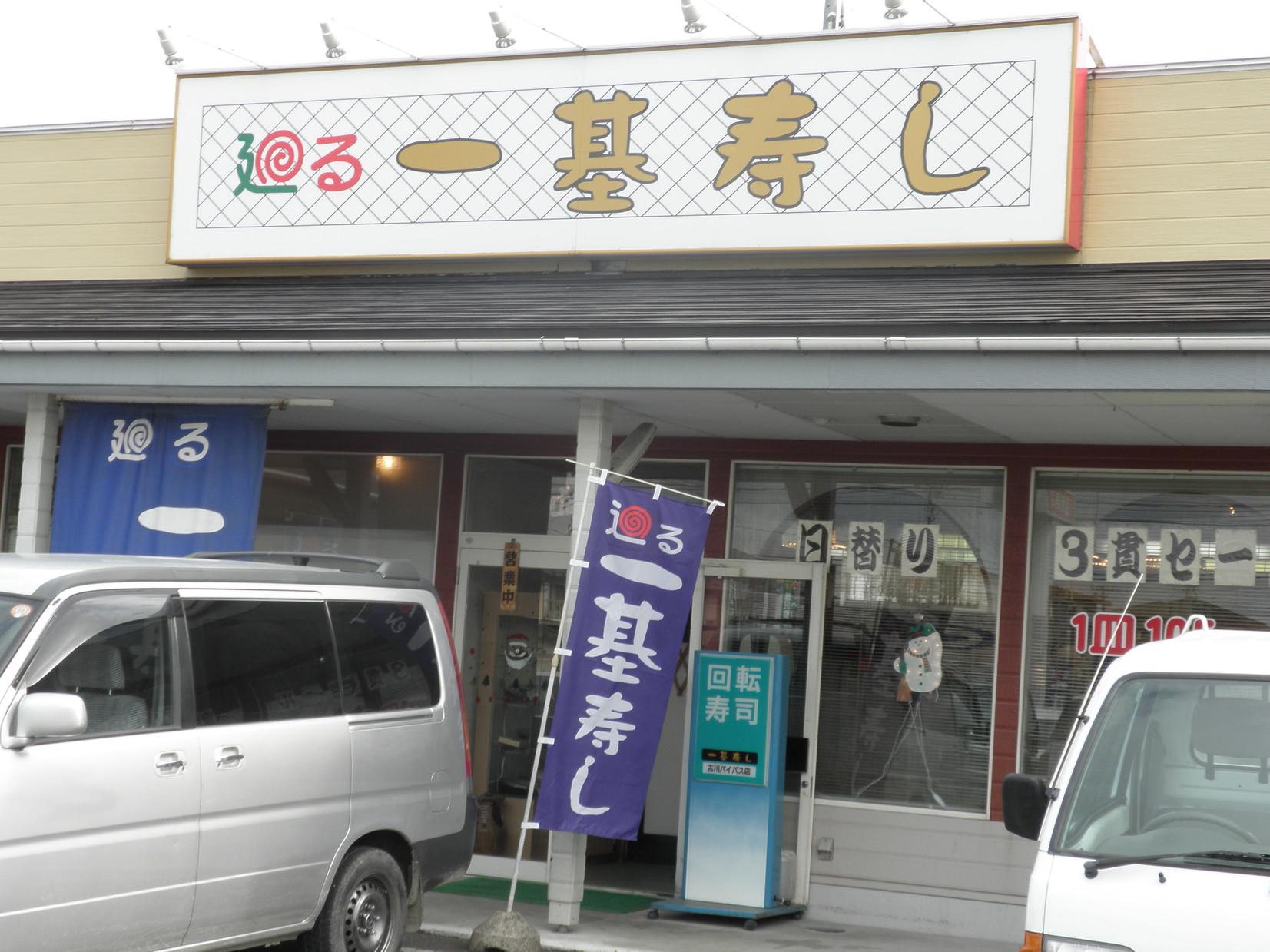 廻る 一基寿し 古川バイパス店