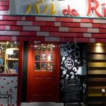 バル de Ricotta -
