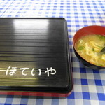ほていや - お昼のサービス弁当(味噌汁付)550円