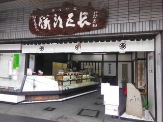 長五郎餅本舗 本店