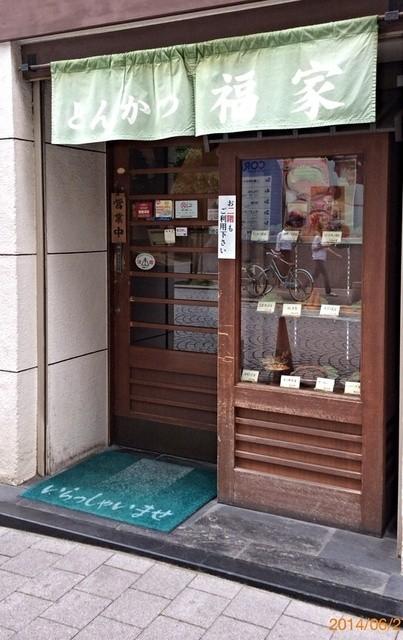 福家 - 2014/06/2X