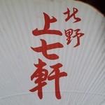 京ダイニング 上七軒 - 外観写真: