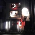 晩酌家 蔵〆 - 外観写真:一軒家を改装した隠れ家的なお店です。