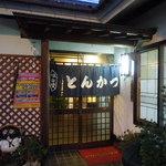 伊奈八 - 入口