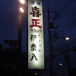 伊奈八 - 街道沿いの看板
