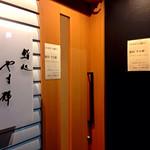 やま輝 - 以前、「絆どーなっつ」が入っていた場所にオープンしたお寿司屋さんです。写真はグランドオープン直前のころ撮影したもの。