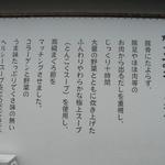 なごみ家 - 店舗の壁に書かれているお店のポリシー!