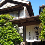 28565197 - 2014/06/13 入口と蔵