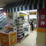 サンカクマート - お土産もお菓子も買えますよ