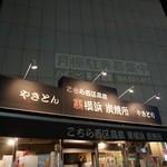 こちら西区高島裏横浜炭焼所 - 2014.6