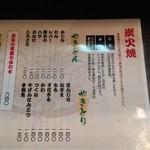 こちら西区高島裏横浜炭焼所 - 炭火焼 やきとん やきとり2014.6