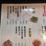 こちら西区高島裏横浜炭焼所 - 一品 お食事2014.6