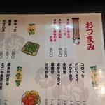 こちら西区高島裏横浜炭焼所 - おつまみ2014.6
