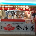 会津屋 ナンバ店 - 外観