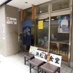 浜松屋食堂 - 外観