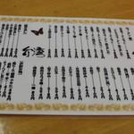 ラーメン台北 - 台北