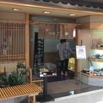 銀座そば所よし田 - 入口