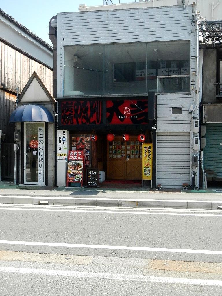やきとり 大吉 長浜駅前店