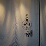 めん徳 二代目 つじ田 -