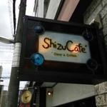 シズカフェ -