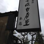 七條甘春堂 -