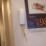 北海道唐揚げ えぞ丸 - 注文は2階の電話でも出来ます