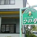 ひの亭 - 2014.06外観