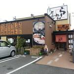 麺や 老虎 - 店舗外観