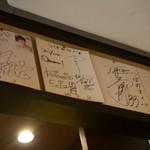 つぼみ - 芸能人のサインが並んでいます