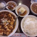 28583361 - 本日のランチ麻婆豆腐 500円