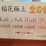 28586594 - 稲花極上、全のせメニュー、かなりのお値段@2014/6/28