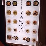 あんぷく - 看板