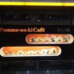 ポムの樹 カフェ Nambaなんなん店 - 外観