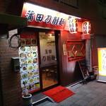 蒲田刀削麺 - 外観
