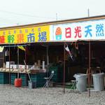華野果市場 -