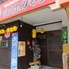 三五ホルモン 石垣東店
