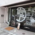 Tratt庖丁六番店 - 食堂庖丁六番店段原