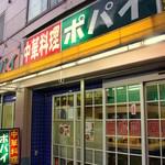 中華料理 ポパイ - 布施柳通りにあります。