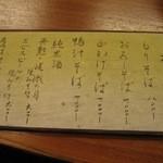 蕎麦工房 膳 - 膳メニュー