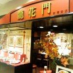 龍花門 - おそらく開店して15年は経っているハズ。
