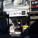 芸能人カレー部 -