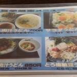 肉汁うどん長嶋屋 - メニュー