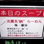 麺屋 侍 - (2014,06/25)